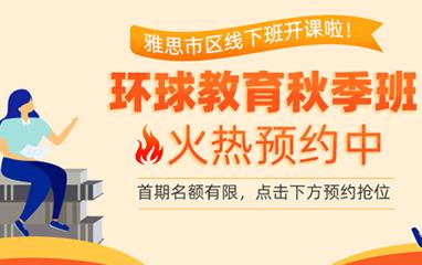 宜昌2020雅思培訓秋季班