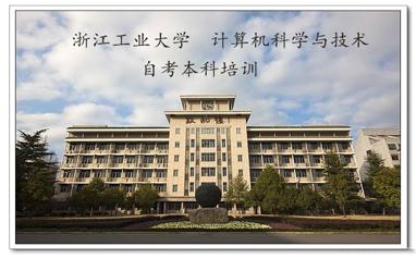 浙工业计算机自考本科培训
