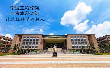宁波工程计算机自考本科培训