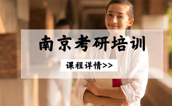 南京考研培训班