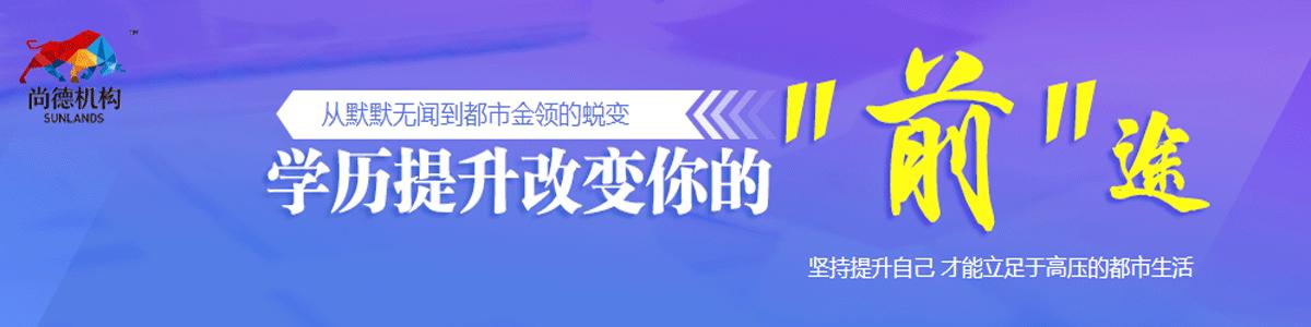 杭州尚德学历提升培训机构