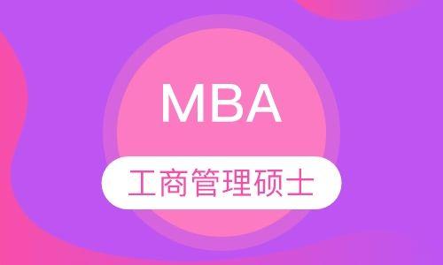 南京河海大学MBA自考培训班