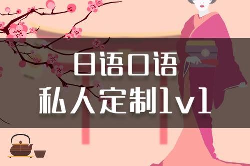 煙臺日語口語J1-J12一對一課程