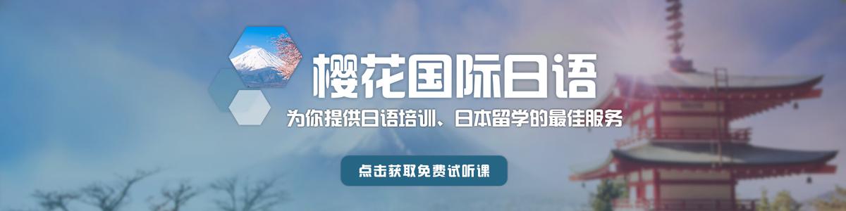 徐州樱花日语培训机构