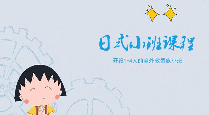 日语小班课程