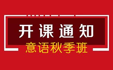 北京欧亚小语种意大利语秋季班