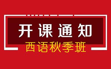 北京欧亚小语种西班牙语秋季班