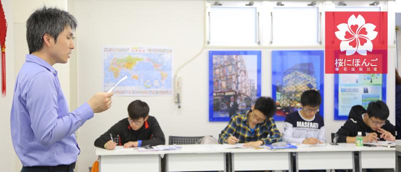櫻花國際日本語言學校申請