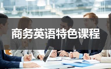 商务英语特色课程
