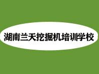 湖南兰天挖掘机培训学校