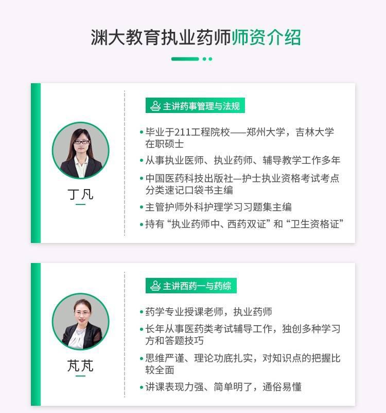 太原执业药师培训-太原渊大教育