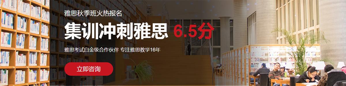 北京学为贵学校横幅