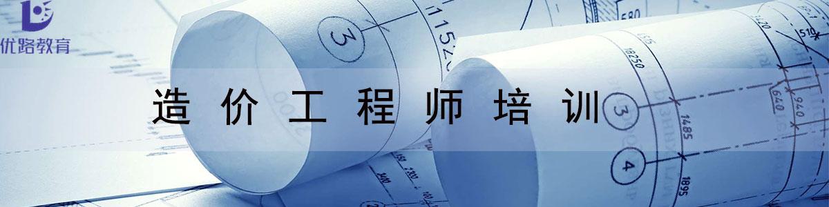 重庆江北造价工程师培训