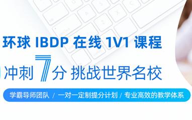 沈阳环球IBDP培训班