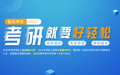 深圳考研英语备考提分班