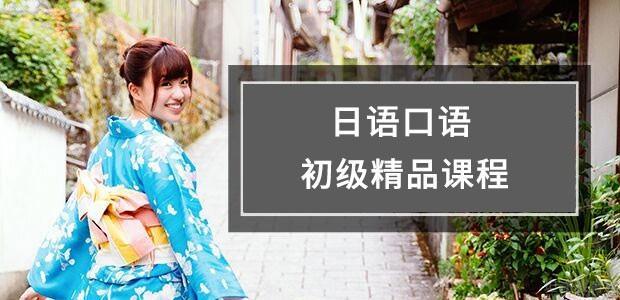 南京疫情防控后比较好的日语口语班报名