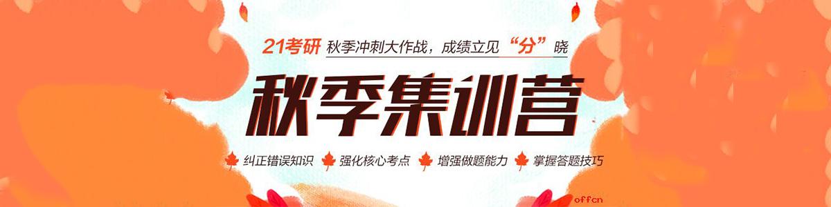 杭州中公考研