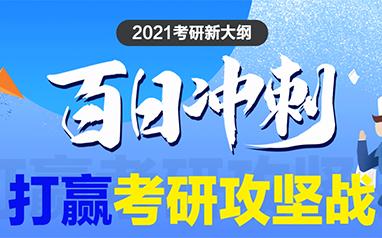 哈尔滨中公2021考研百日冲刺班