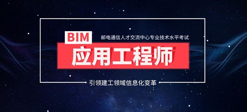 BIM工程师考试培训班