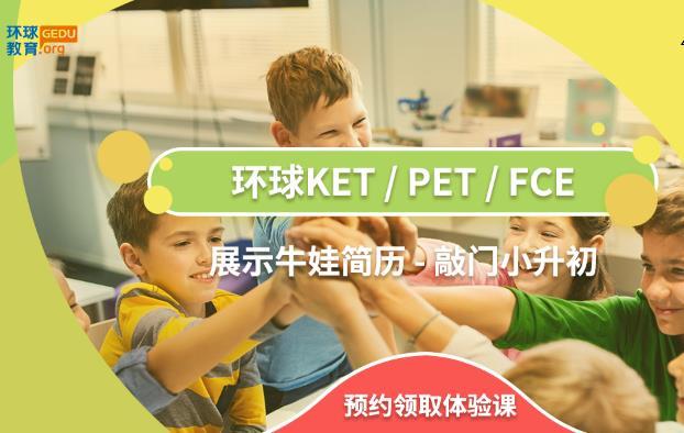 厦门环球KET/PFT/FCE剑桥少儿英语培训