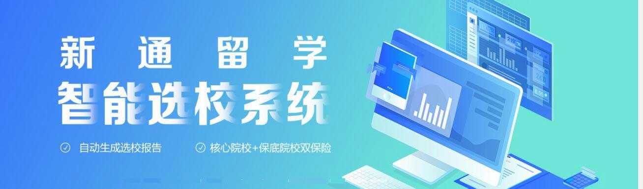 杭州新通留学教育机构