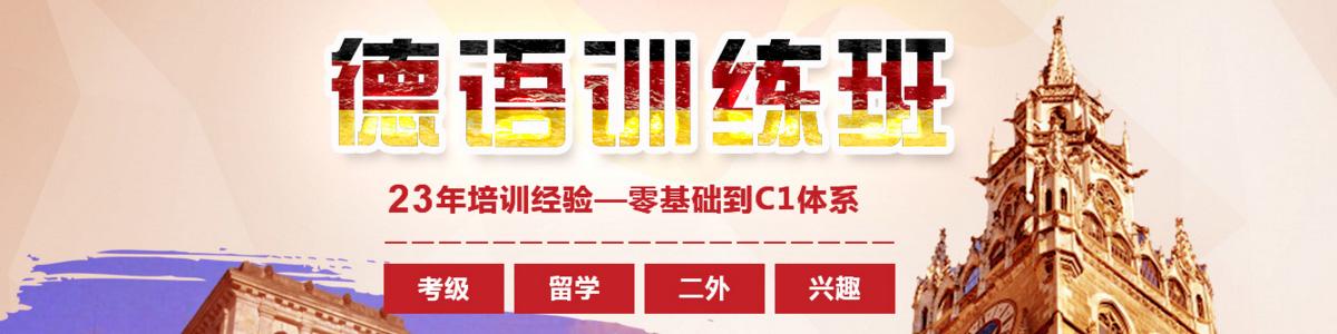 深圳欧亚小语种培训学校