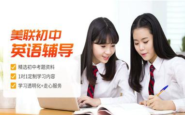 郑州初中英语辅导课程介绍