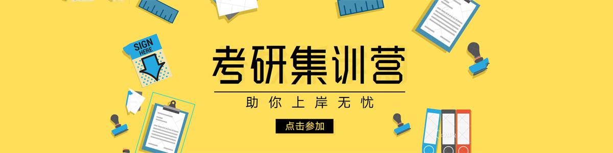 台州中公考研