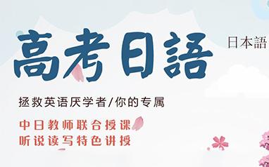 沈阳樱花高考日语培训班
