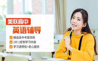 郑州高中英语辅导课程介绍