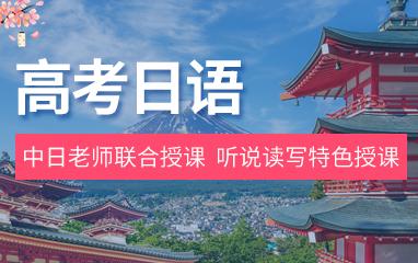 天津樱花高考日语培训直达班