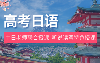 廈門高考日語專業培訓