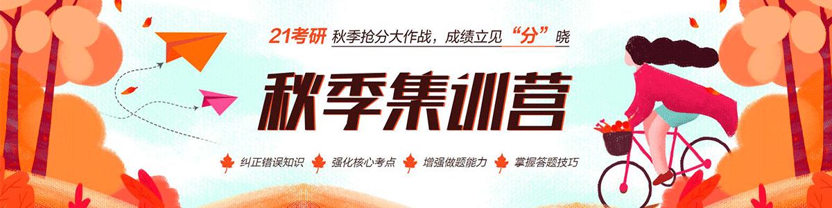 2021中公考研秋季集训营