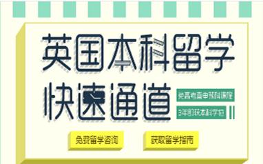 青岛新通留学英国本科留学申请通道