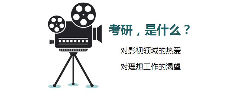 中公电影类考研