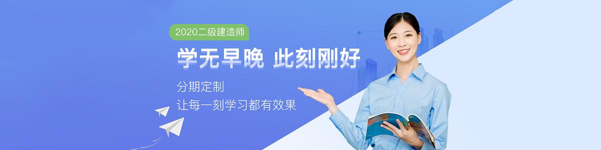 晋城二级建造工程师