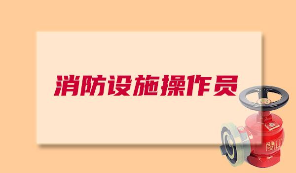 晋城消防设施操作员培训