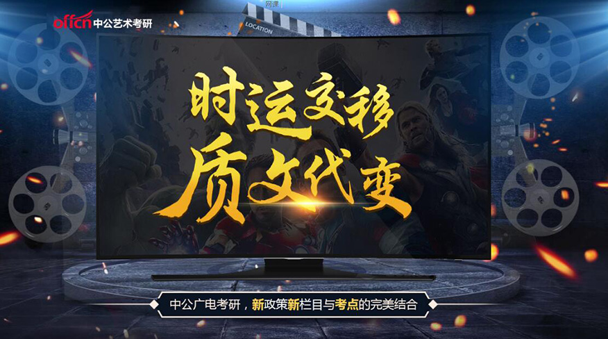上海中公考研廣播電視類