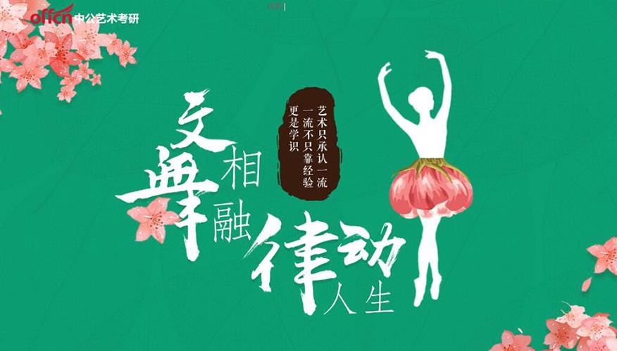上海中公舞蹈類考研