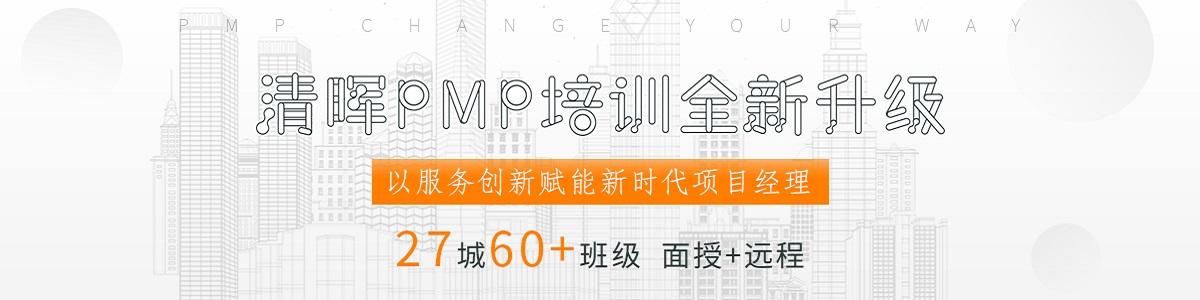 珠海PMP清晖项目管理培训考试中心