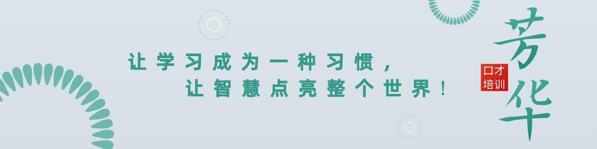 長沙芳華公眾演說口才訓練班