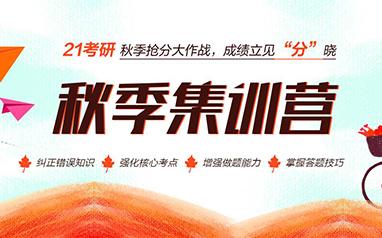 无锡中公考研秋季集训营