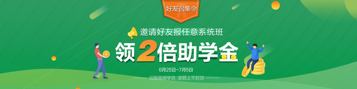 北京优就业IT培训学校