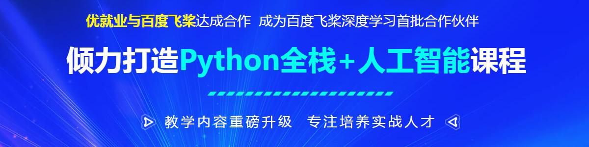 北京优就业Python+人工智能编程