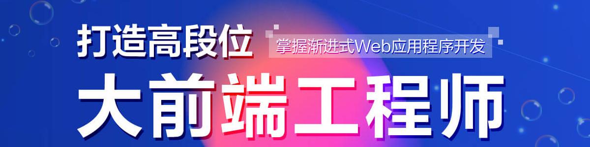 北京优就业大前端工程师