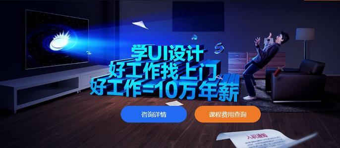 上海设计培训学校