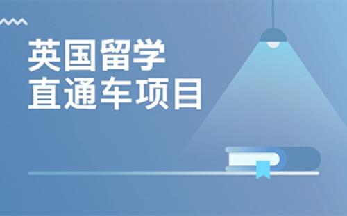 上海新通英国留学