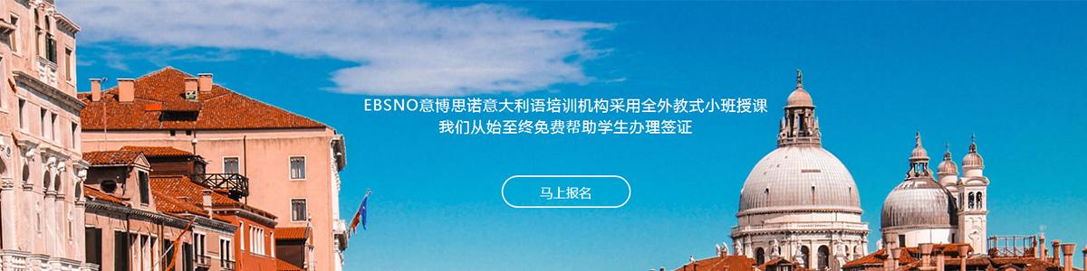 北京意博思諾學校橫幅