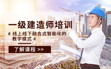 亳州优路一级建造师课程