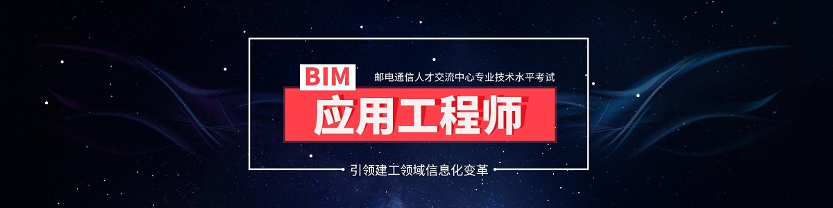 杭州BIM裝配式培訓學校